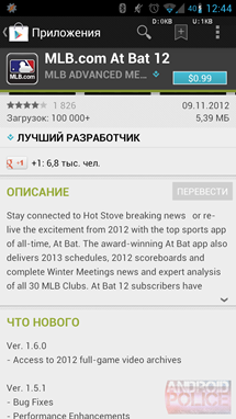 wm_Screenshot_2012-11-17-00-44-49