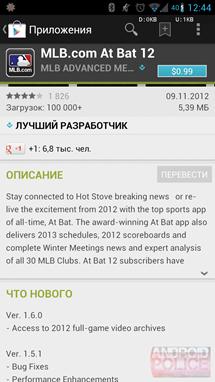 wm_Screenshot_2012-11-17-00-44-49