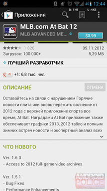 wm_Screenshot_2012-11-17-00-45-01