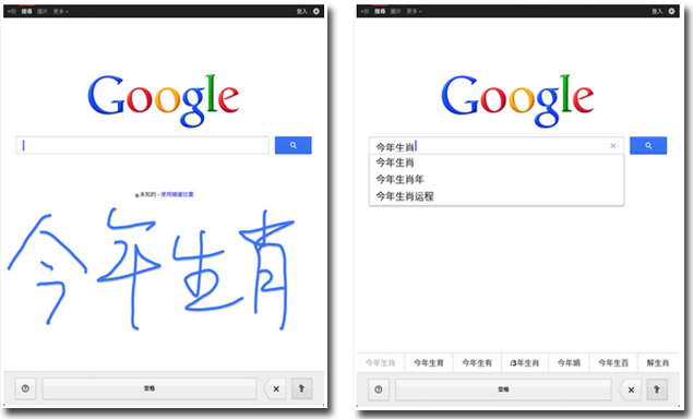 Google Search Handwriting Recognition Is Now Faster And Easier