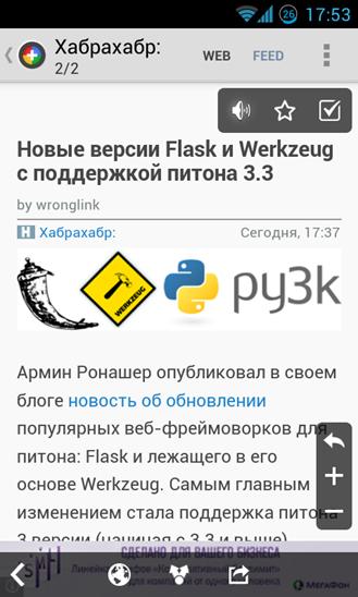 Screenshot_2013-06-13-17-53-49