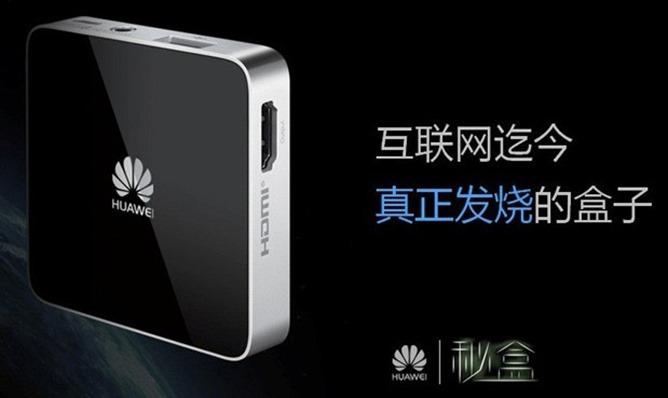 Huawei-Media-Box
