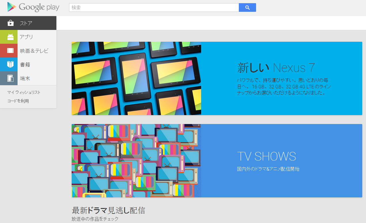 Google Adds TV Shows To The Play Store In Japan