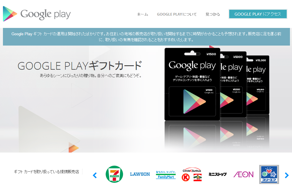 Google Play Gift Cards Are Now Available In Japan From Multiple