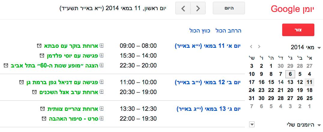 Hebrew Calendar Option Lands In Web Version Of Google Calendar For