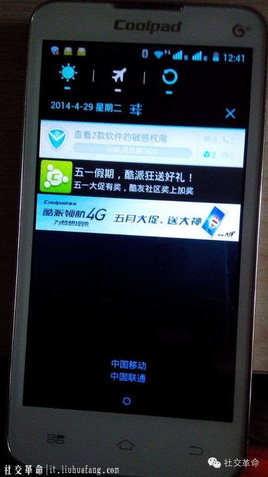 Coolpad's Android Devices Have Factory-Installed Backdoor That