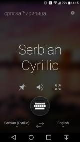 serbian-2-msft