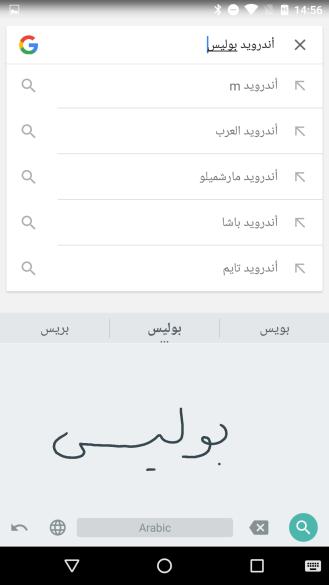 google-handwriting-input-15-1