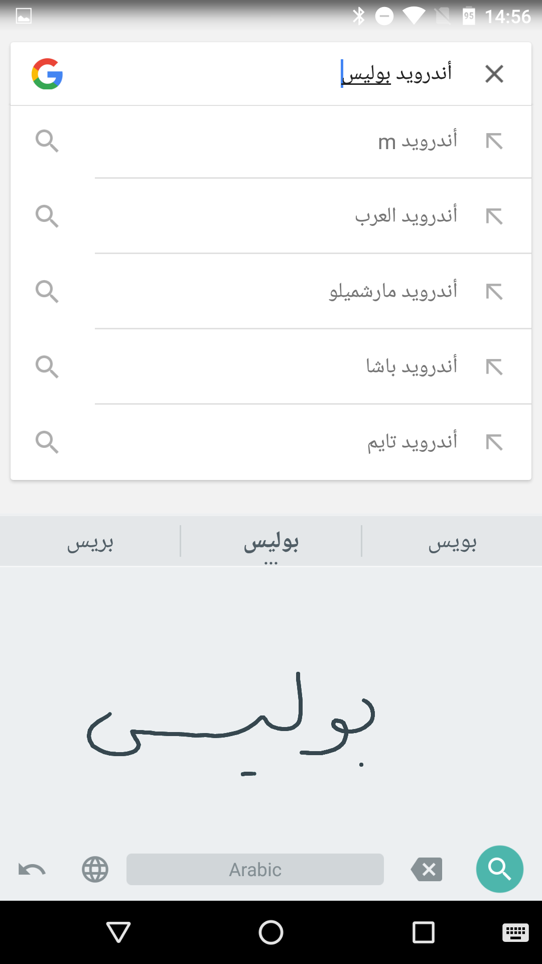 google handwriting input adds support for arabic persian urdu hebrew and burmese. Black Bedroom Furniture Sets. Home Design Ideas