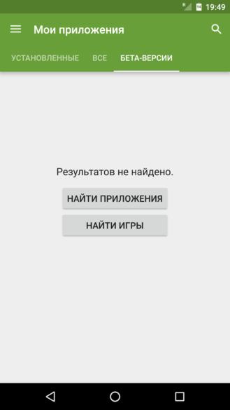 app-store-beta-tab-2
