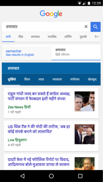 google-search-hindi-english-2