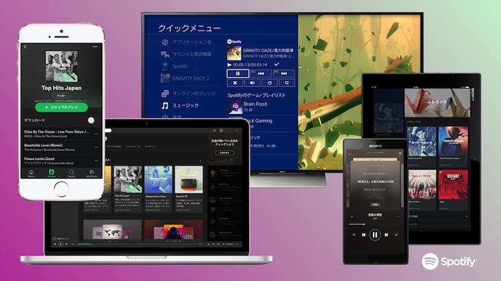 spotify-japan