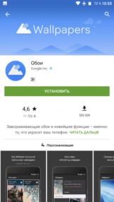 nexus2cee_screenshot_20161105-105545