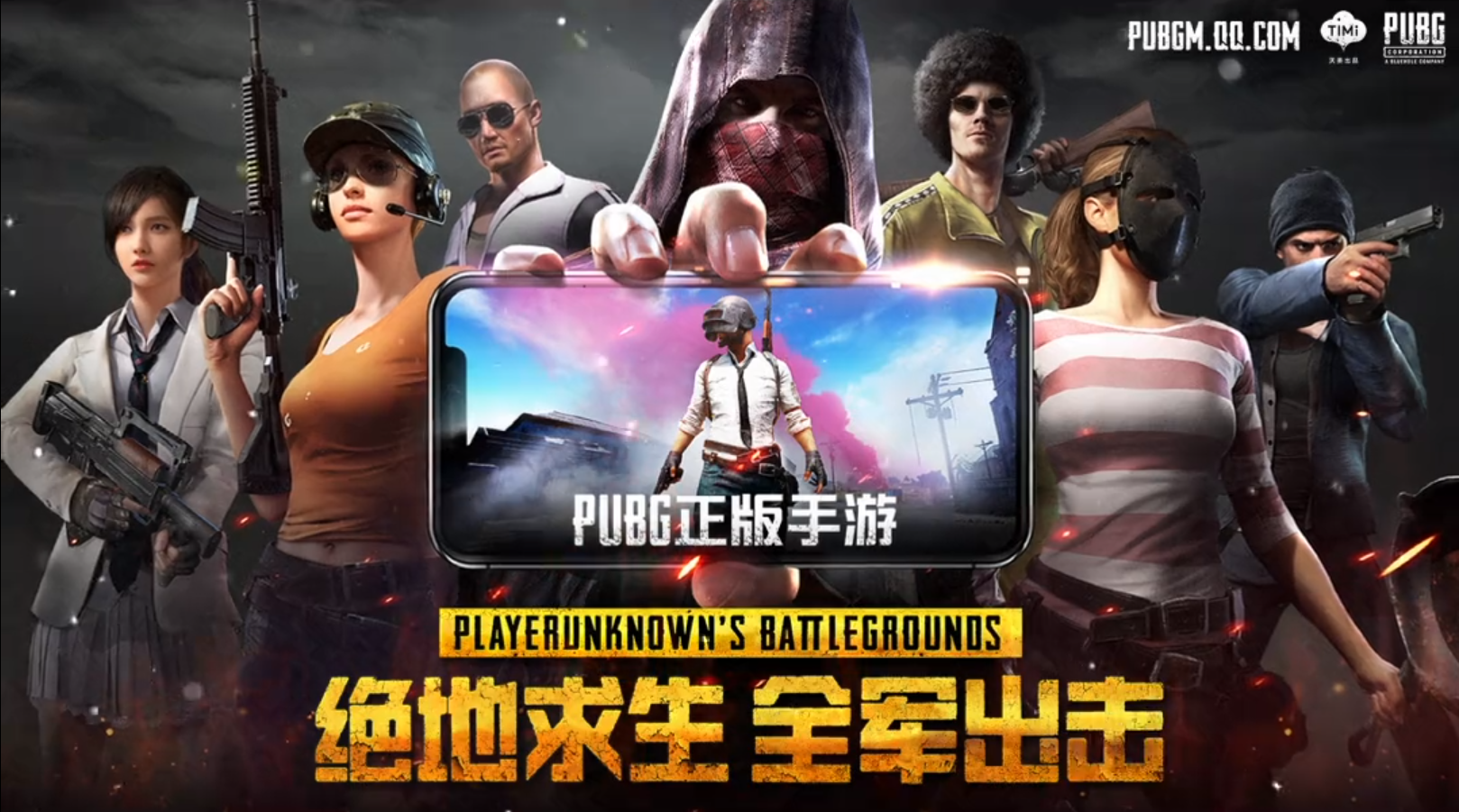 Two versions of 'PlayerUnknown's Battlegrounds' are