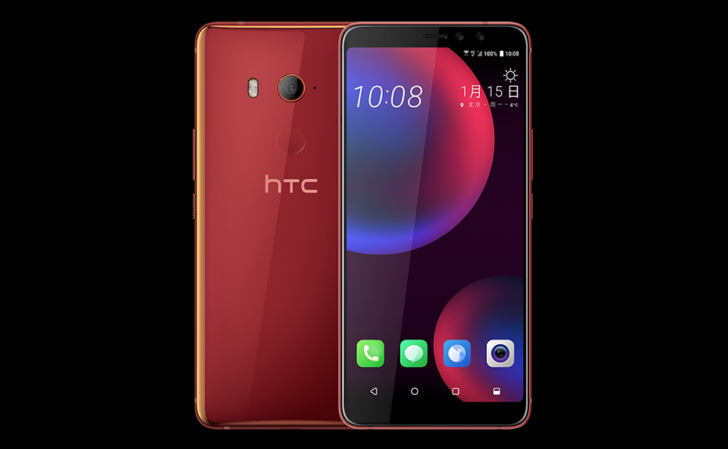 HTC U11 EYEs to be officially launched on January 15 in China