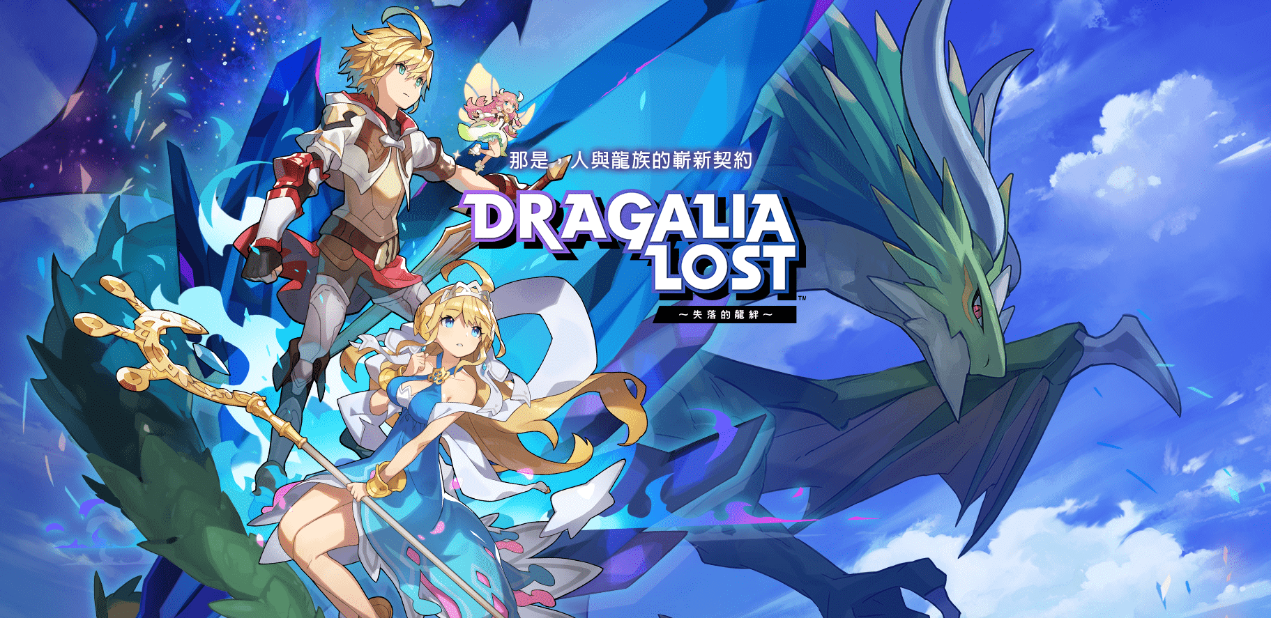 Update: Now available in more regions] Dragalia Lost by