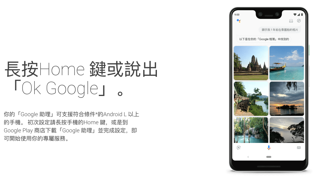Google Assistant launches in Taiwan, can now speak Chinese (Traditional)