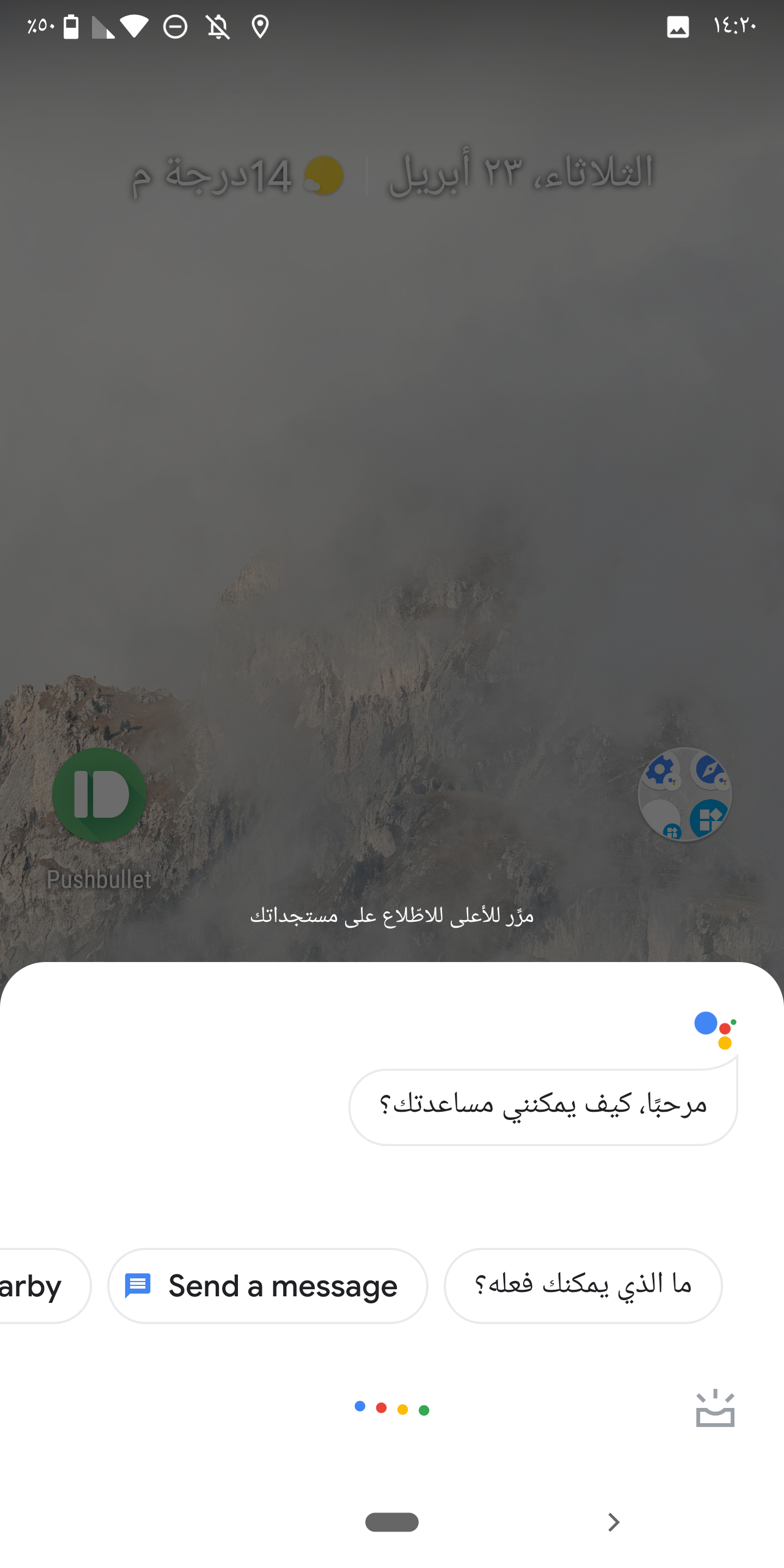 Arabic support comes to Google Assistant on phones