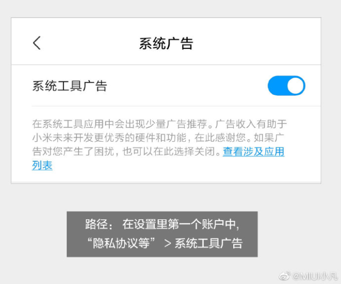 Xiaomi delivers a shut-off toggle for MIUI ads in beta