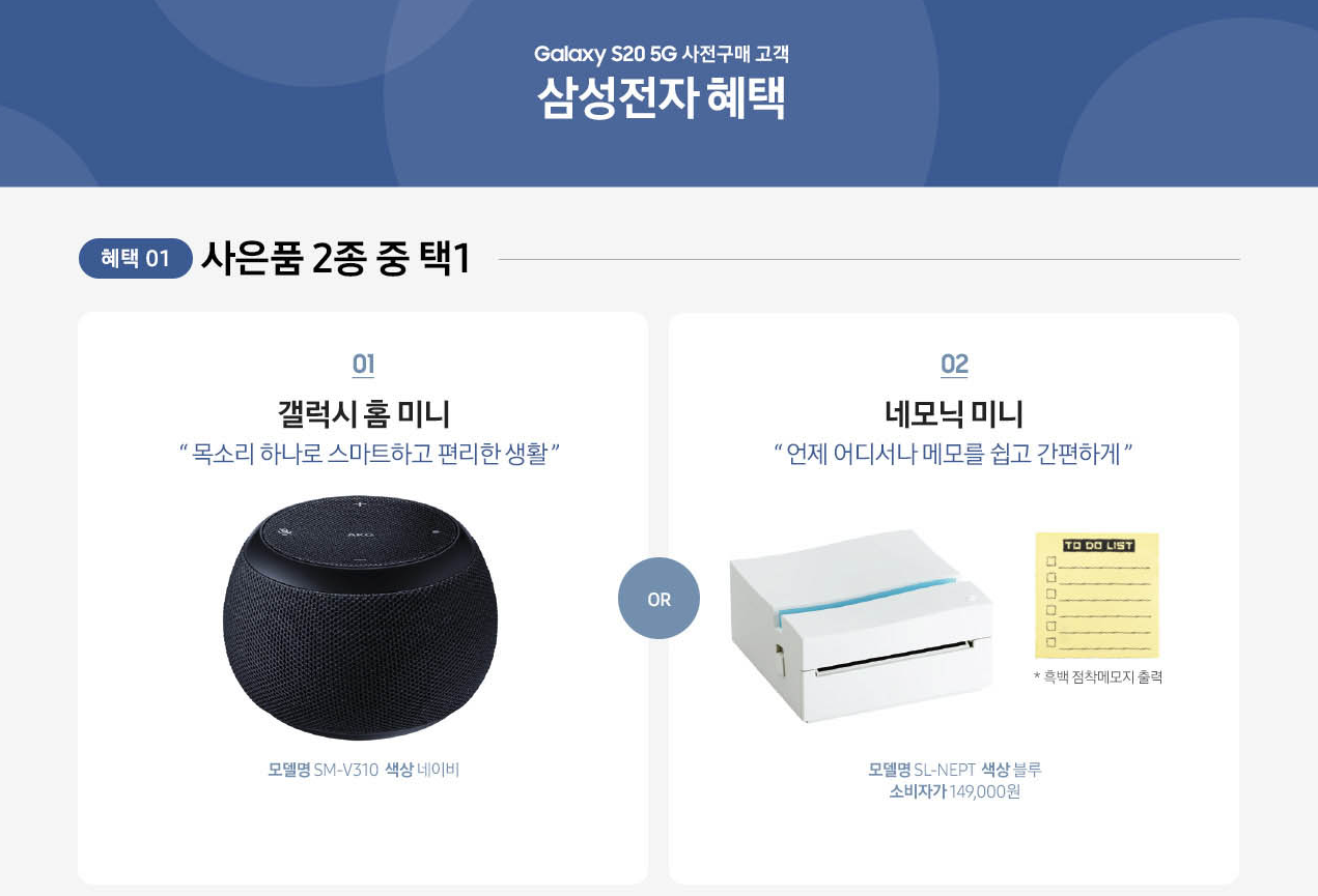 Free Galaxy Home Mini offered with S20 pre-orders in South Korea